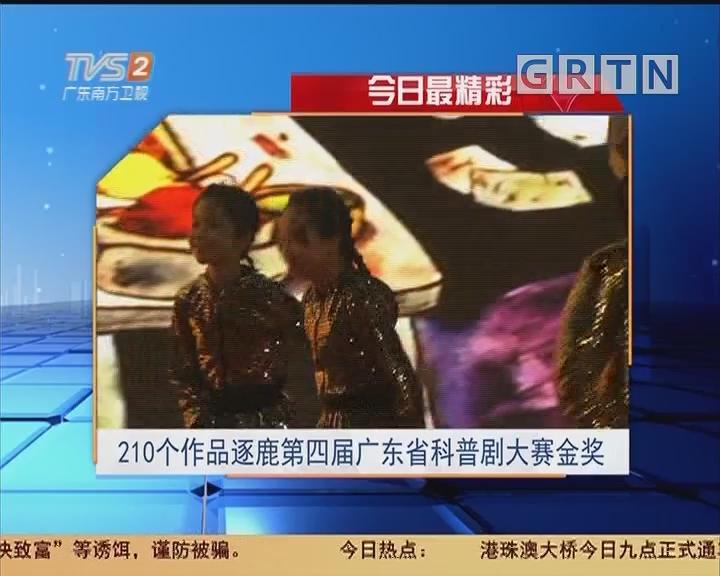 今日最精彩:210个作品逐鹿第四届广东省科普剧大赛金奖