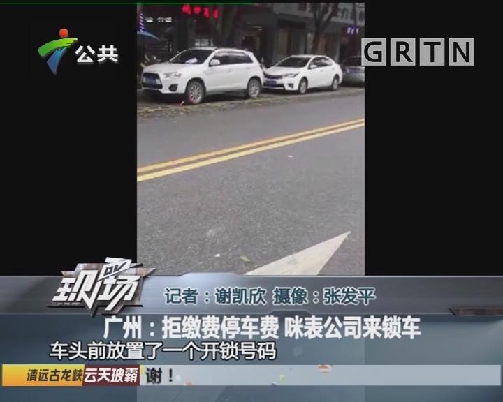 广州:拒缴费停车费 咪表公司来锁车