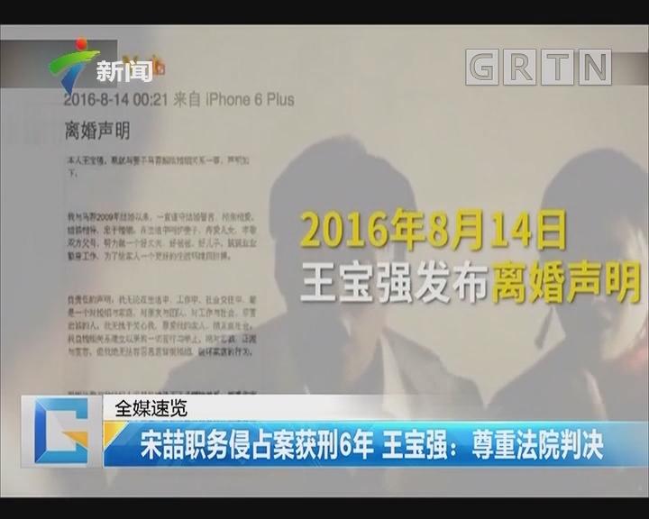 宋喆职务侵占案获刑6年 王宝强:尊重法院判决