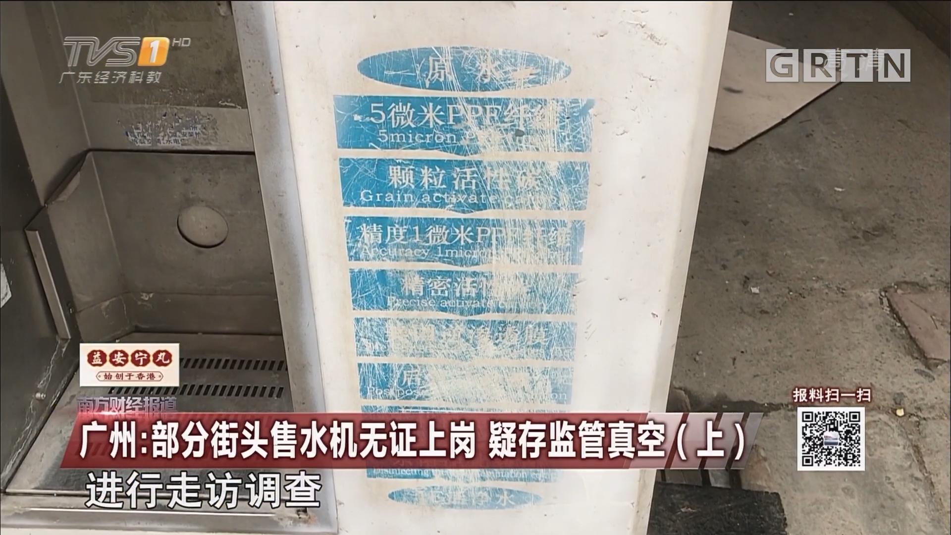 广州:部分街头售水机无证上岗 疑存监管真空(上)
