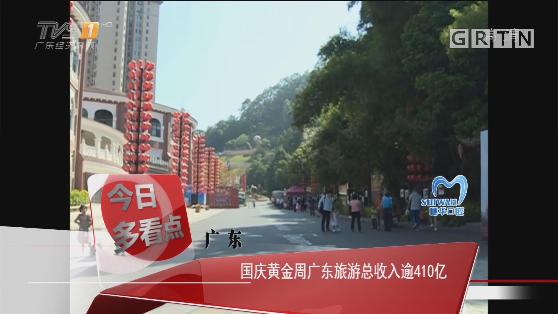 广东:国庆黄金周广东旅游总收入逾410亿