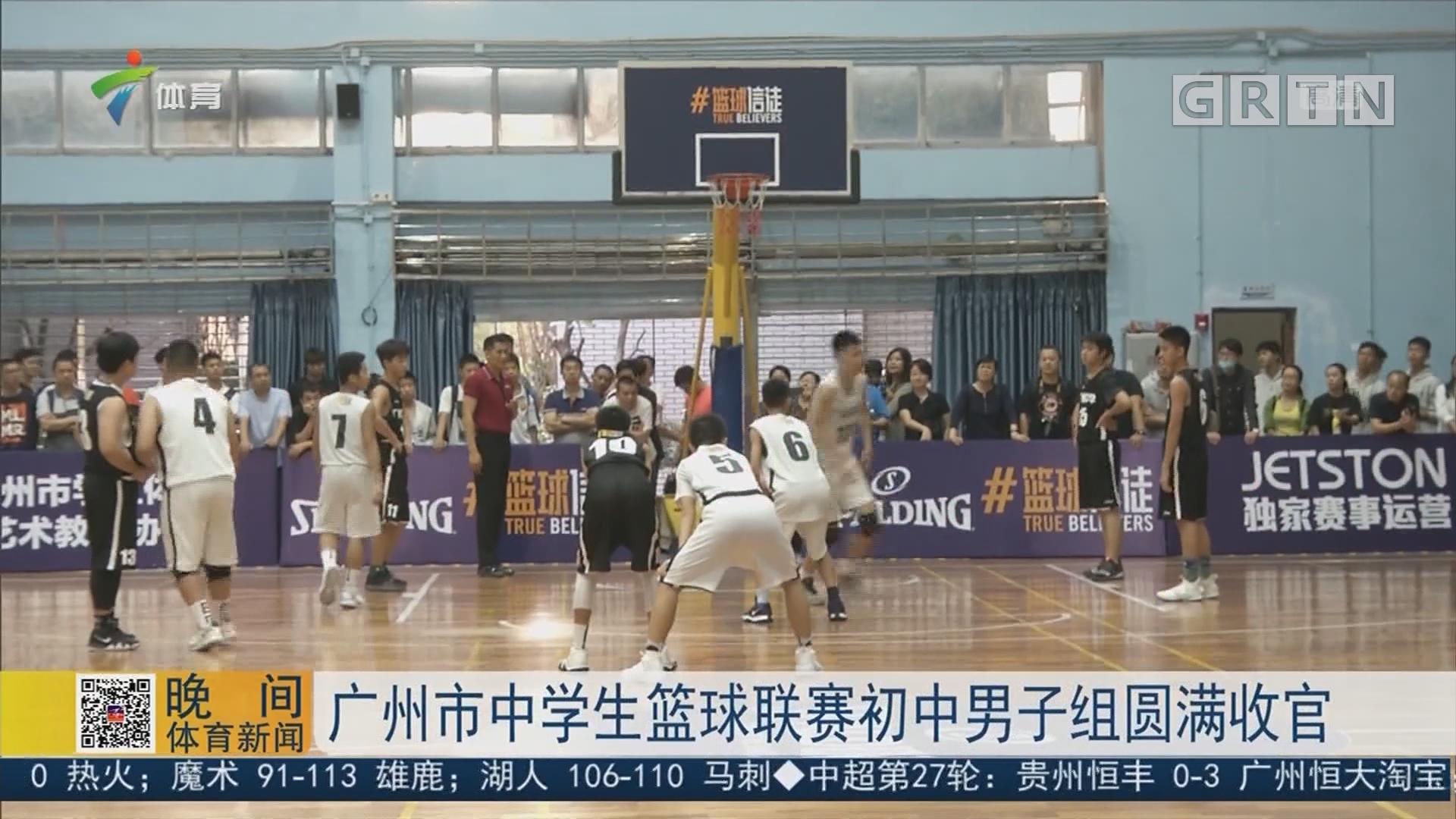 广州市中学生篮球联赛初中男子组圆满收官