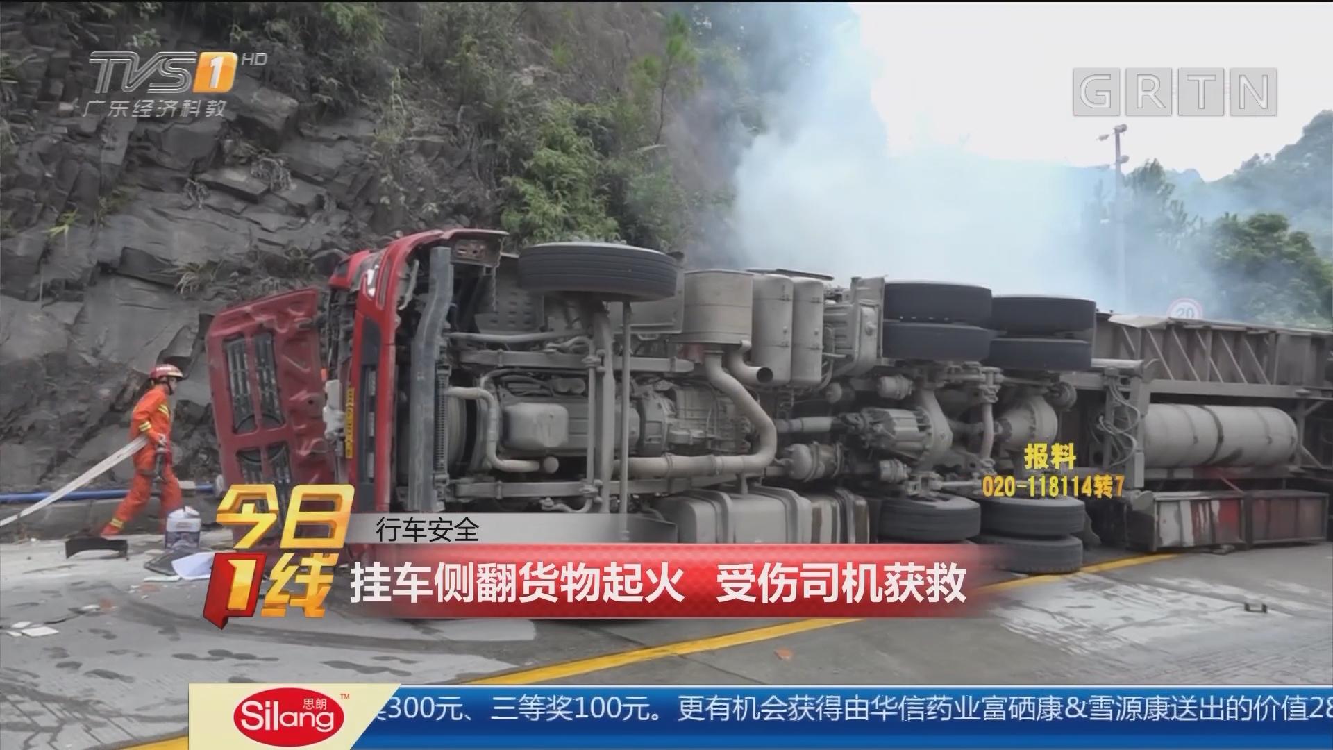 行车安全:挂车侧翻货物起火 受伤司机获救