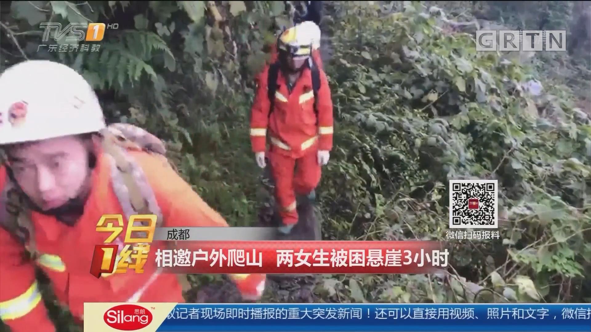 成都:相邀户外爬山 两女生被困悬崖3小时