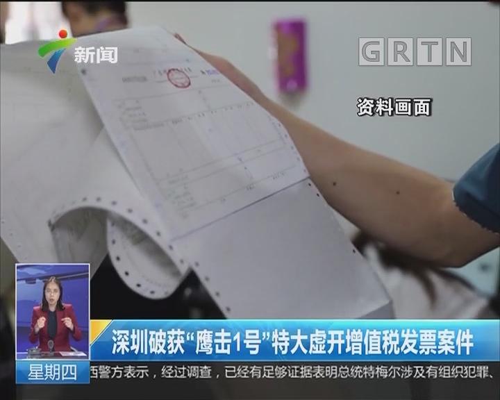 """深圳破获""""鹰击1号""""特大虚开增值税发票案件"""