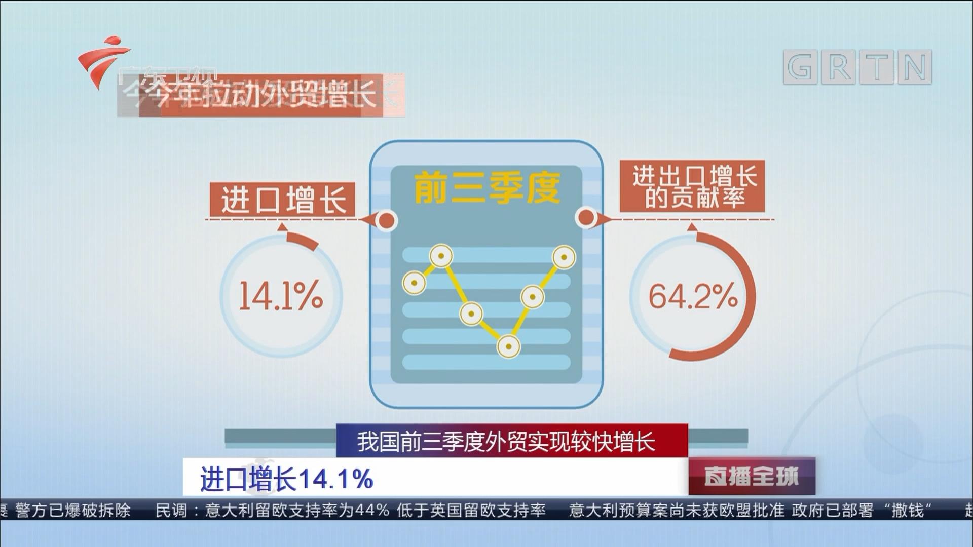 我国前三季度外贸实现较快增长:进口增长14.1%