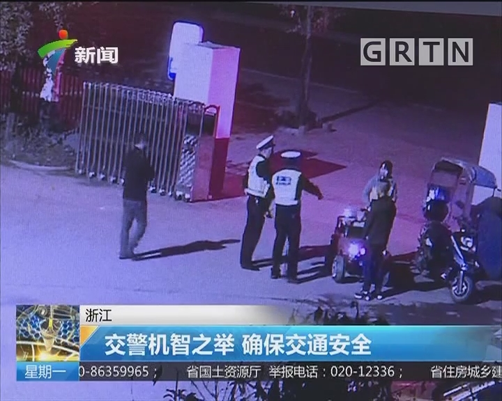 浙江:交警机智之举 确保交通安全