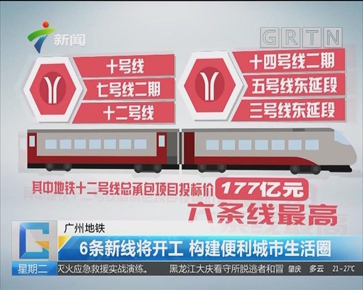 广州地铁:6条新线将开工 构建便利城市生活圈