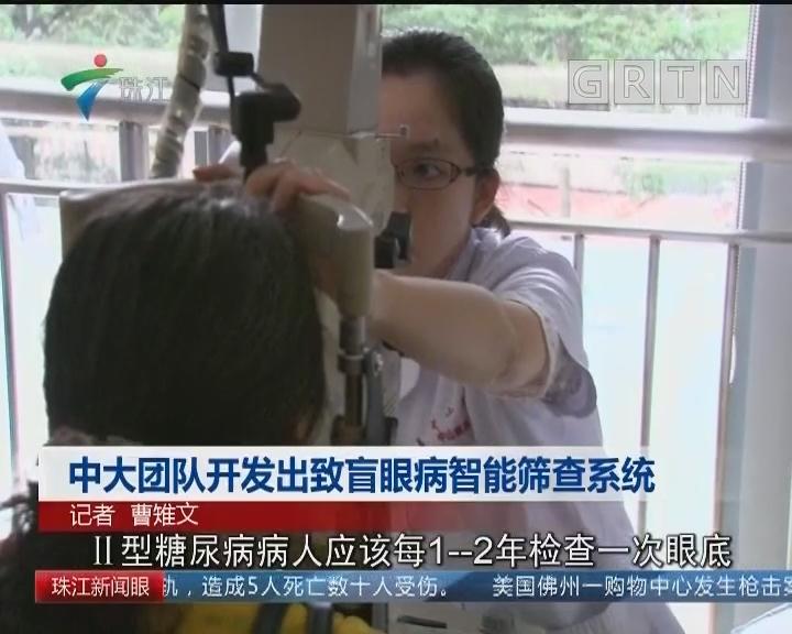 中大团队开发出致盲眼病智能筛查系统