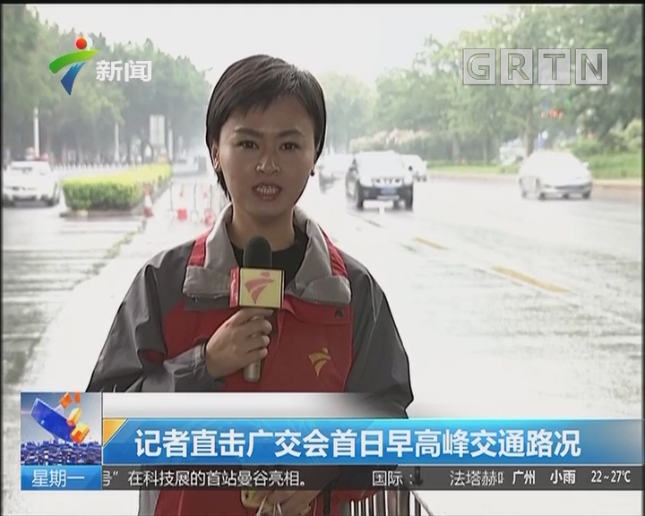 记者直击广交会首日早高峰交通路况