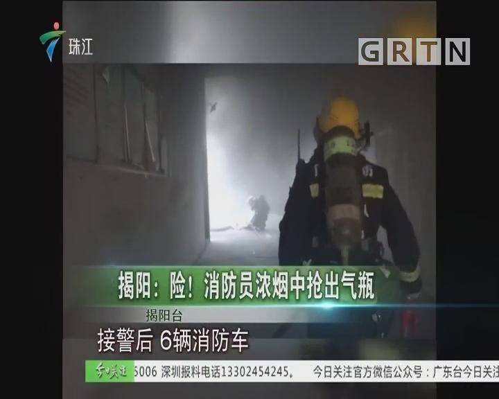 揭阳:险!消防员浓烟中抢出气瓶