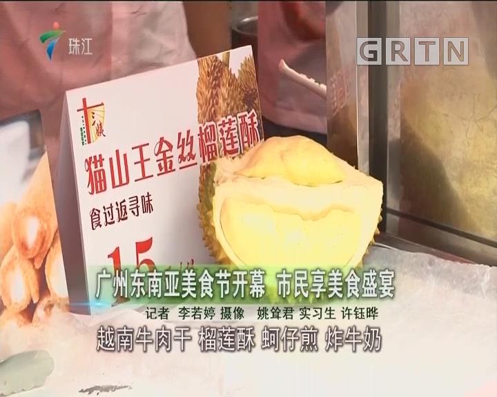 广州东南亚美食节开幕 市民享美食盛宴