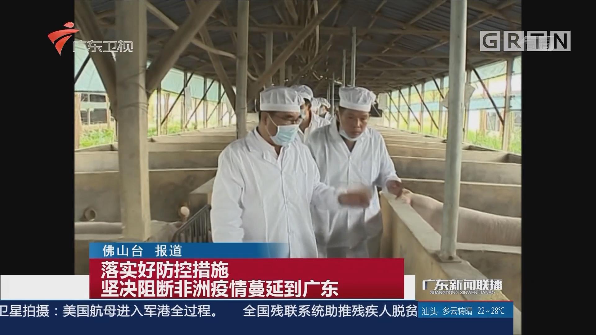 落实好防控措施 坚决阻断非洲疫情蔓延到广东
