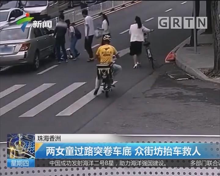 珠海香洲:两女童过路突卷车底 众街坊抬车救人