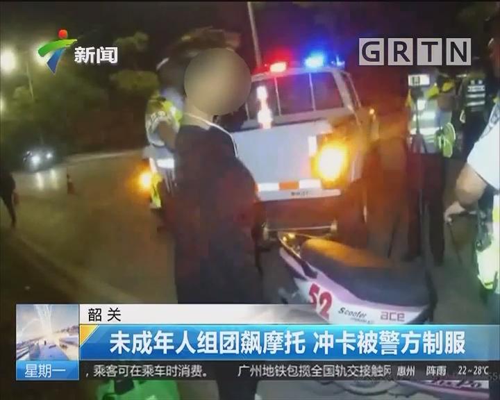 韶关:未成年人组团飙摩托 冲卡被警方制服