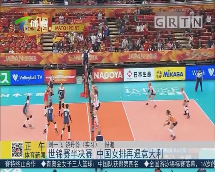 世锦赛半决赛 中国女排再遇意大利