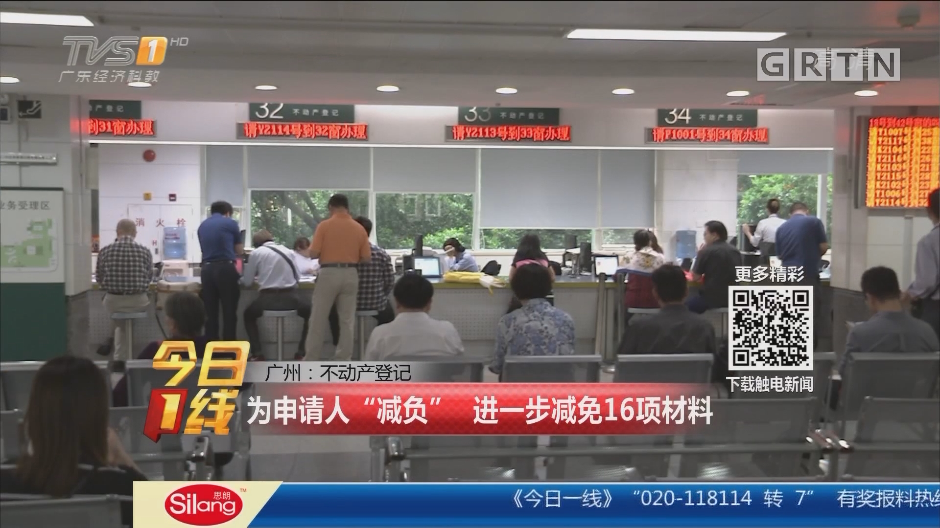 """广州:不动产登记 为申请人""""减负"""" 进一步减免16项材料"""