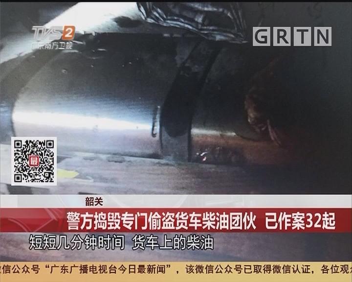 韶关:警方捣毁专门偷盗货车柴油团伙 已作案32起