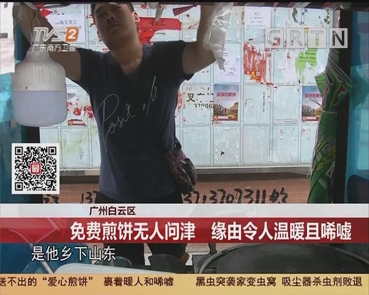 广州白云区:免费煎饼无人问津 缘由令人温暖且唏嘘