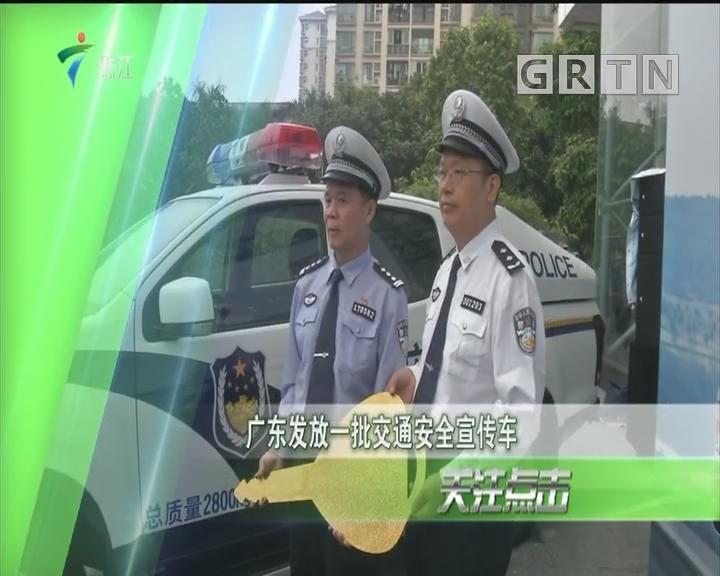 广东发放一批交通安全宣传车