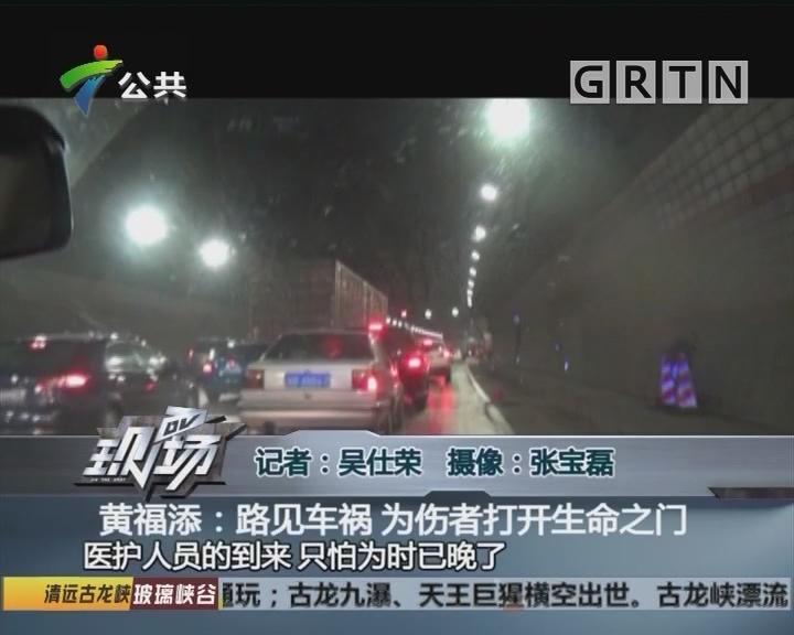 黄福添:路见车祸 为伤者打开生命之门