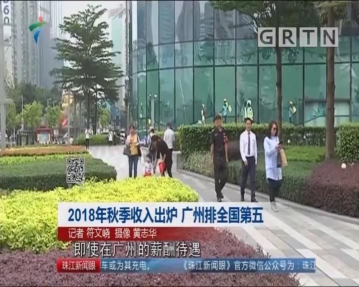 2018年秋季收入出炉 广州排全国第五