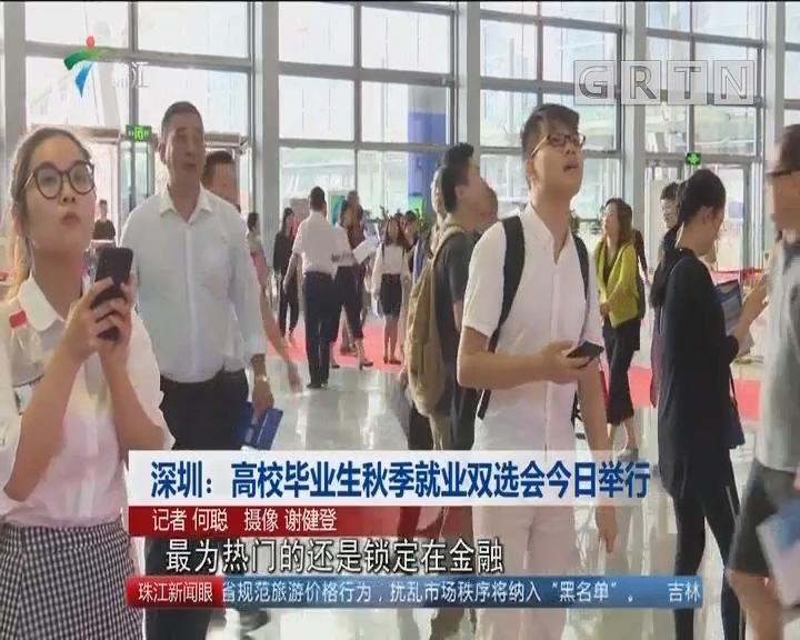 深圳:高校毕业生秋季就业双选会今日举行