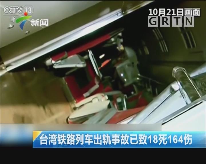 台湾铁路列车出轨事故已致18死164伤