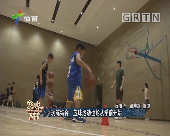 玩练结合 篮球运动也能从学前开始