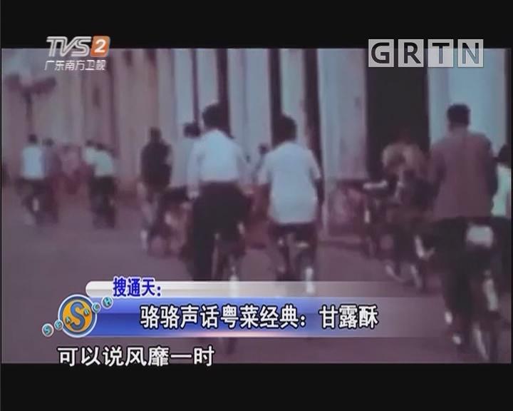 骆骆声话粤菜经典:甘露酥