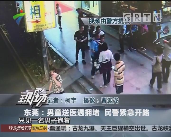 东莞:男童送医遇拥堵 民警紧急开路