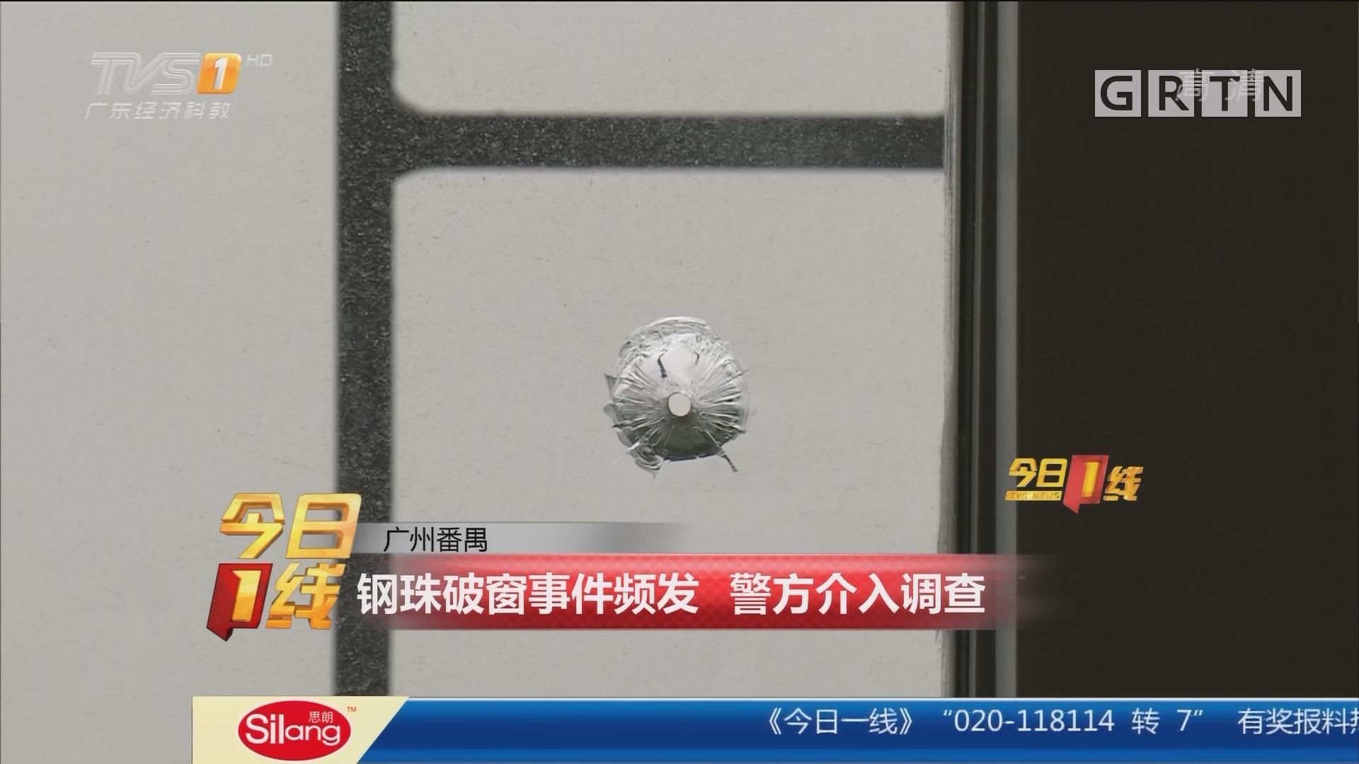 广州番禺:钢珠破窗事件频发 警方介入调查