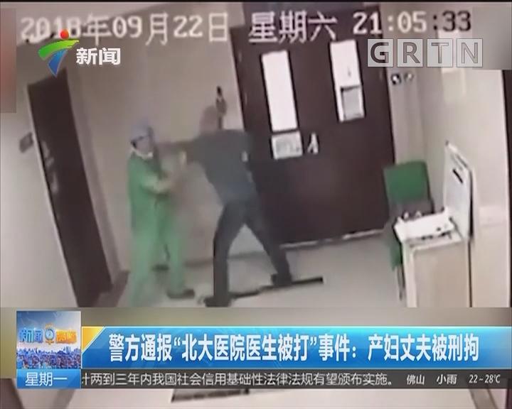 """警方通报""""北大医院医生被打""""事件: 产妇丈夫被刑拘"""
