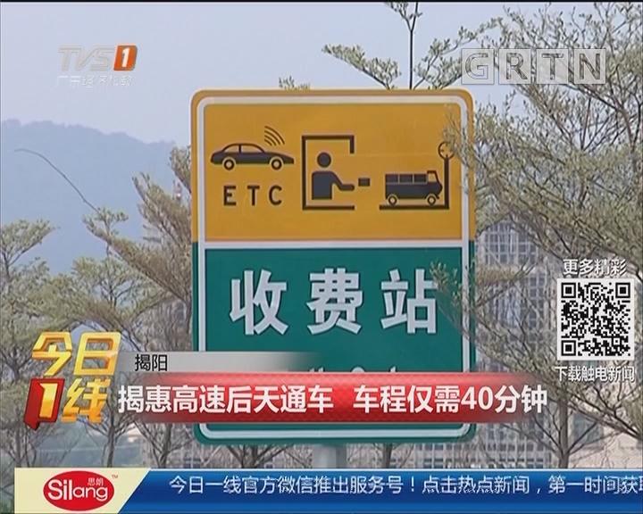 揭阳:揭惠高速后天通车 车程仅需40分钟