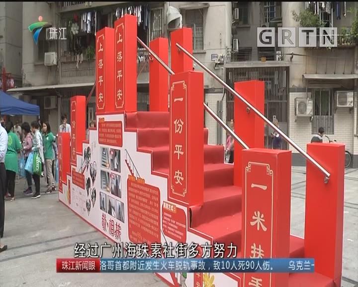 """广州:旧楼""""一米扶手""""工程助老人出行"""
