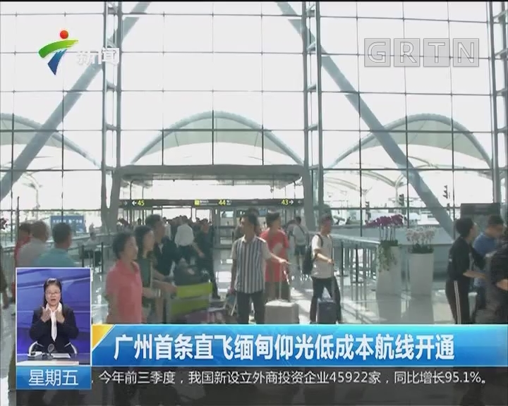 广州首条直飞缅甸仰光低成本航线开通