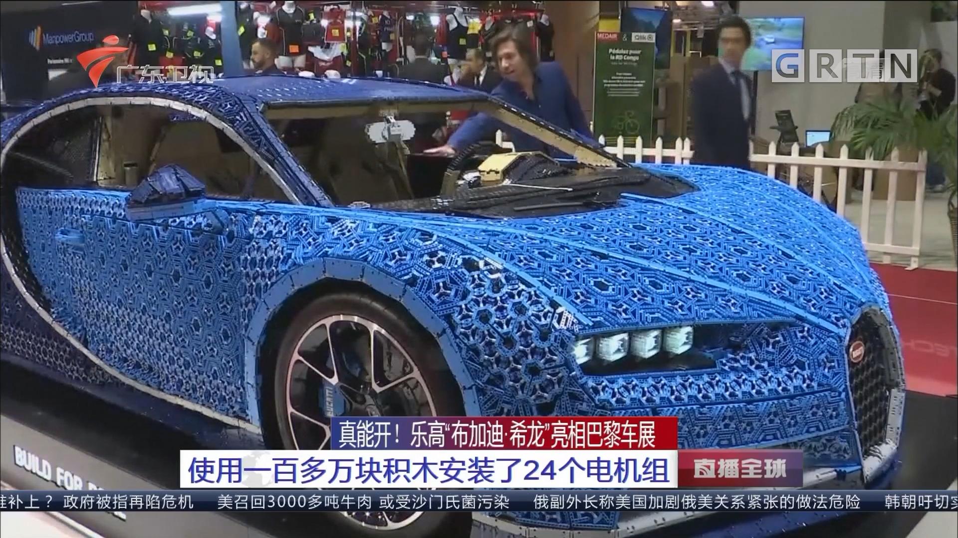 """真能开!乐高""""布加迪·希龙""""亮相巴黎车展 使用一百多万块积木安装了24个电机组"""
