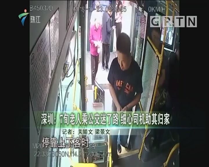深圳:7旬老人乘公交迷了路 细心司机助其归家