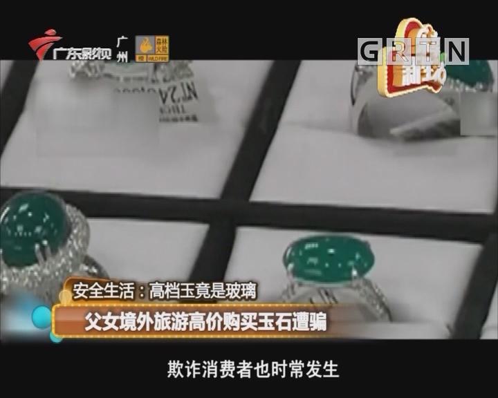 父女境外旅游高价购买玉石遭骗