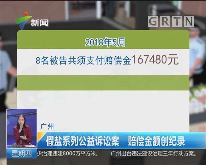 广州:假盐系列公益诉讼案 赔偿金额创纪录