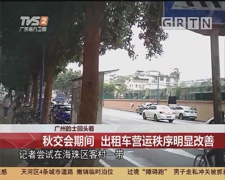 广州的士回头看:秋交会期间 出租车营运秩序明显改善