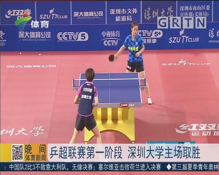 乒超联赛第一阶段 深圳大学主场取胜