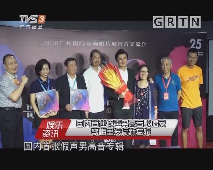 國內首位假聲男高音歌唱家李梅里發行新專輯