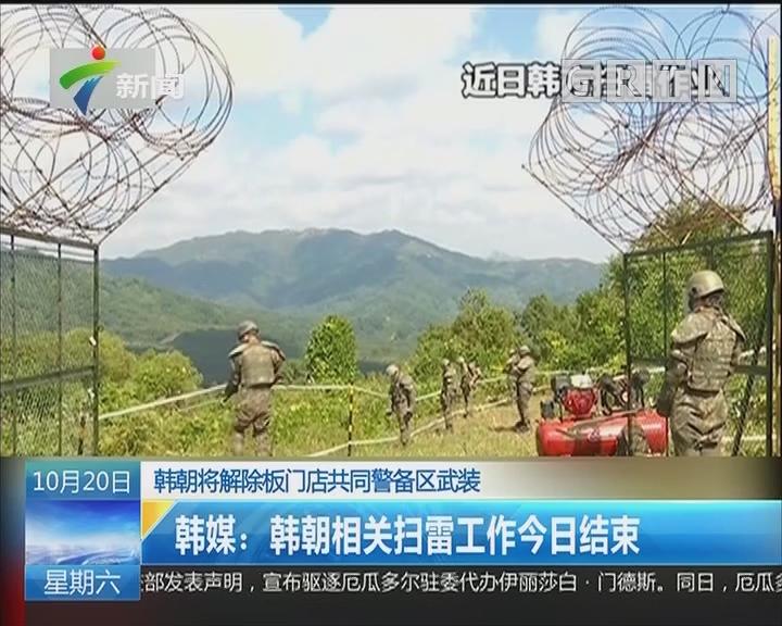 韩朝将解除板门店共同警备区武装 韩媒:韩朝相关扫雷工作今日结束