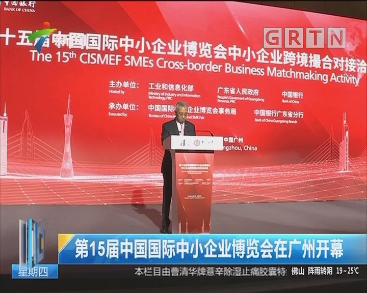 第15届中国国际中小企业博览会在广州开幕