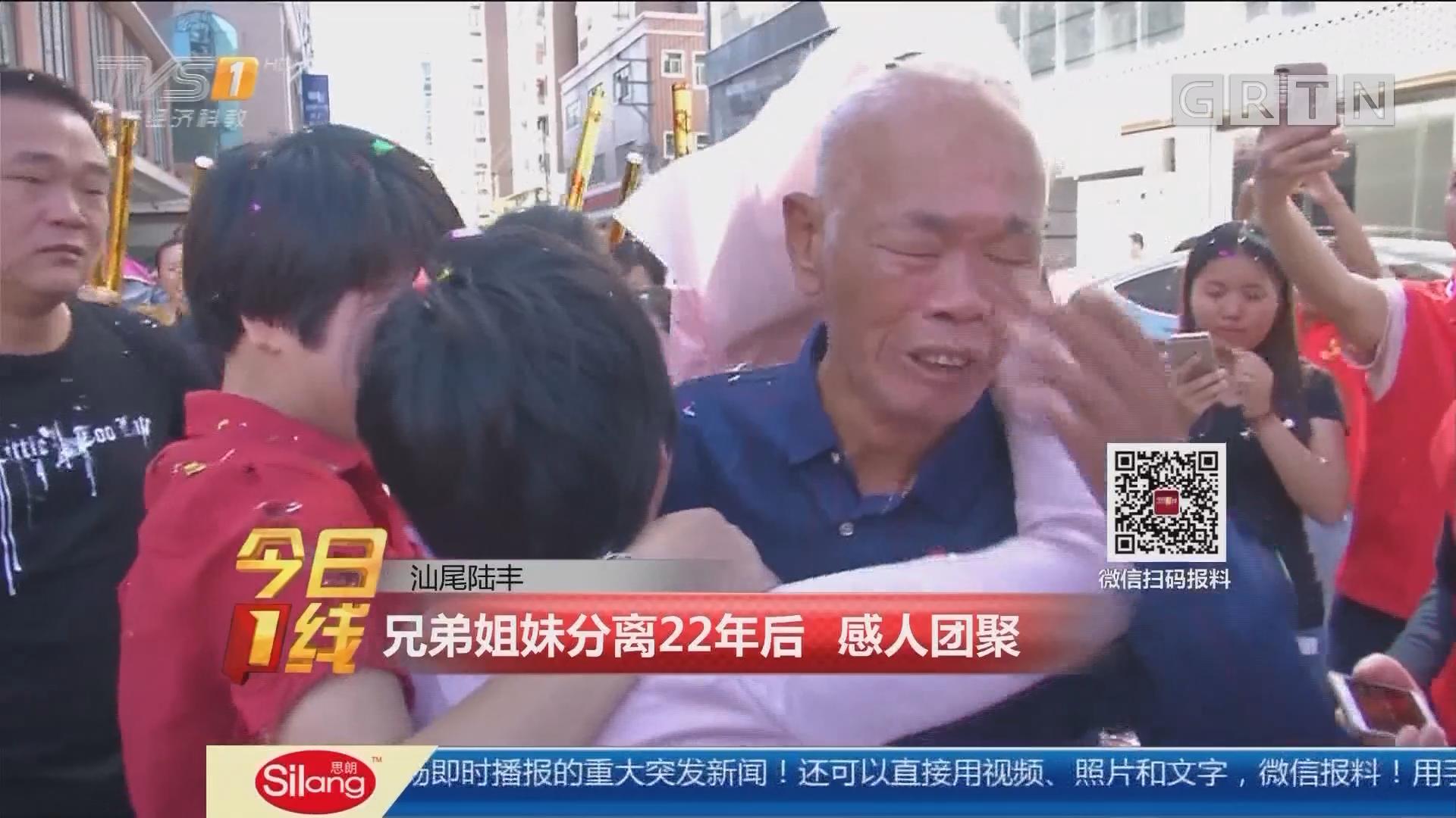 汕尾陆丰:兄弟姐妹分离22年后 感人团聚