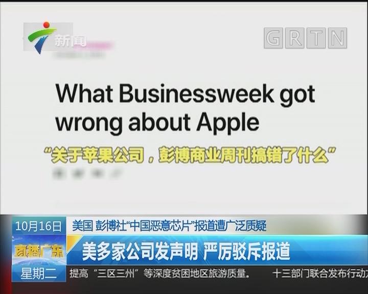 """美国 彭博社""""中国恶意芯片""""报道遭广泛质疑  美多家公司发声明 严厉驳斥报道"""