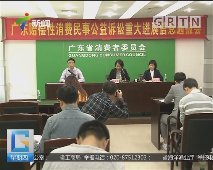 广东省消委会:假盐系列公益诉讼案 赔偿金额超131万