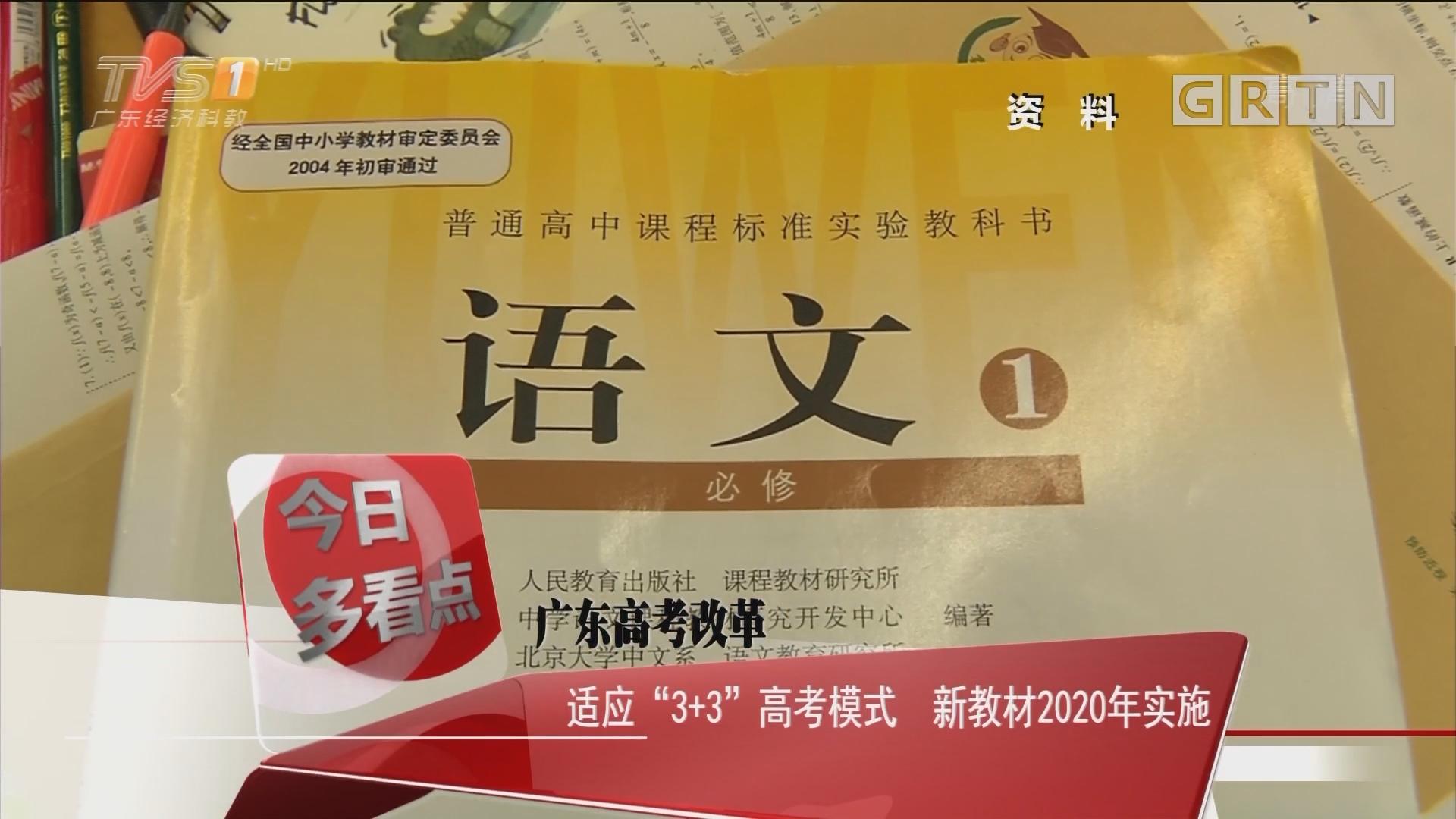 """广东高考改革:适应""""3+3""""高考模式 新教材2020年实施"""