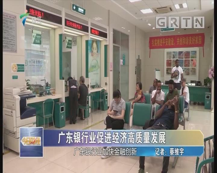 广东银行业促进经济高质量发展